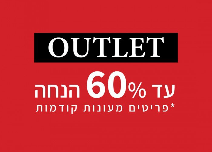 replay outlet